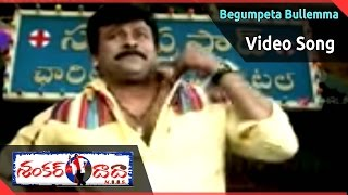 Shankar Dada M B B S Movie ||  Begumpeta Bullemma Video Song  ||  Chiranjeevi, Sonali Bendre