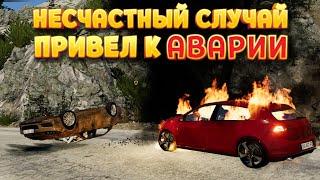 НЕСЧАСТНЫЙ СЛУЧАЙ ПРИВЕЛ К АВАРИИ ( Accident )