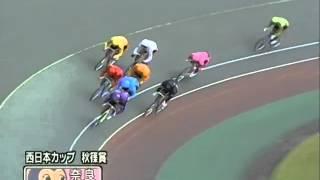 平成27年10月8日 奈良競輪 西日本カップ 秋篠賞(FI) 2日目ダイジェスト