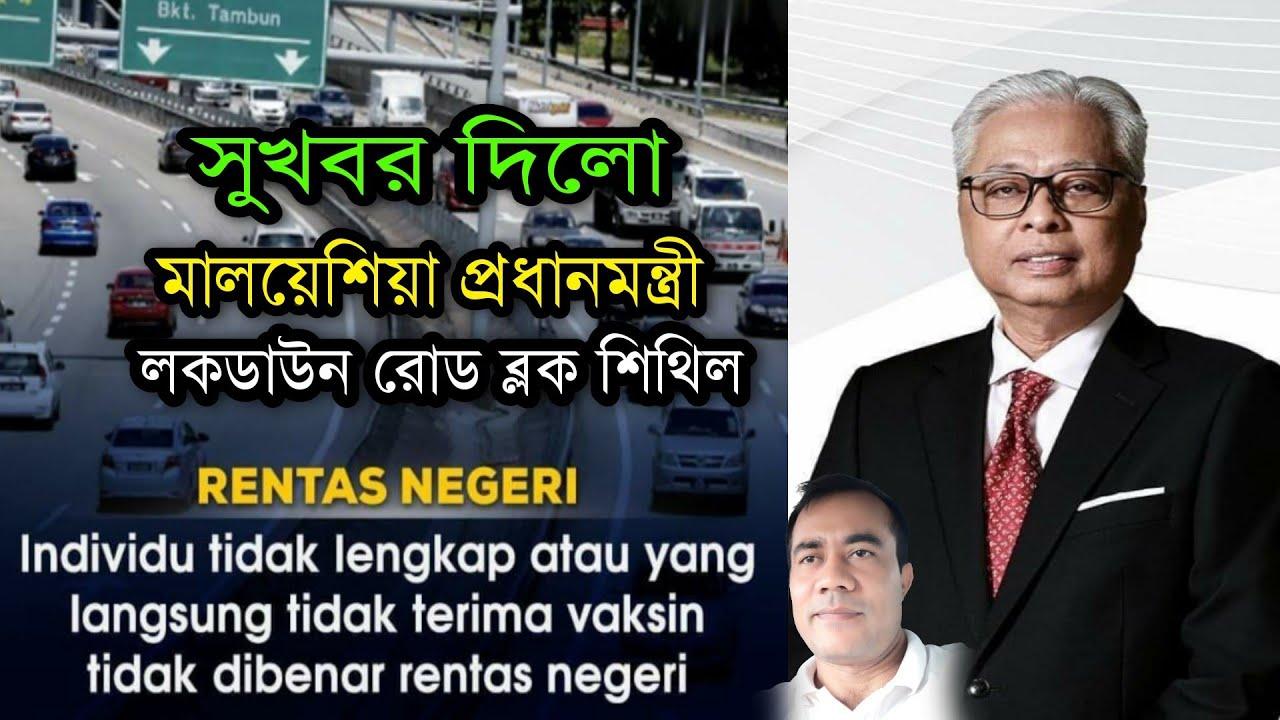 সুখবর দিলো মালয়েশিয়া প্রধানমন্ত্রী   লকডাউন রোড ব্লক শিথিল   আন্ত জেলা ভ্রমণ ঘোষণা   Malaysia News