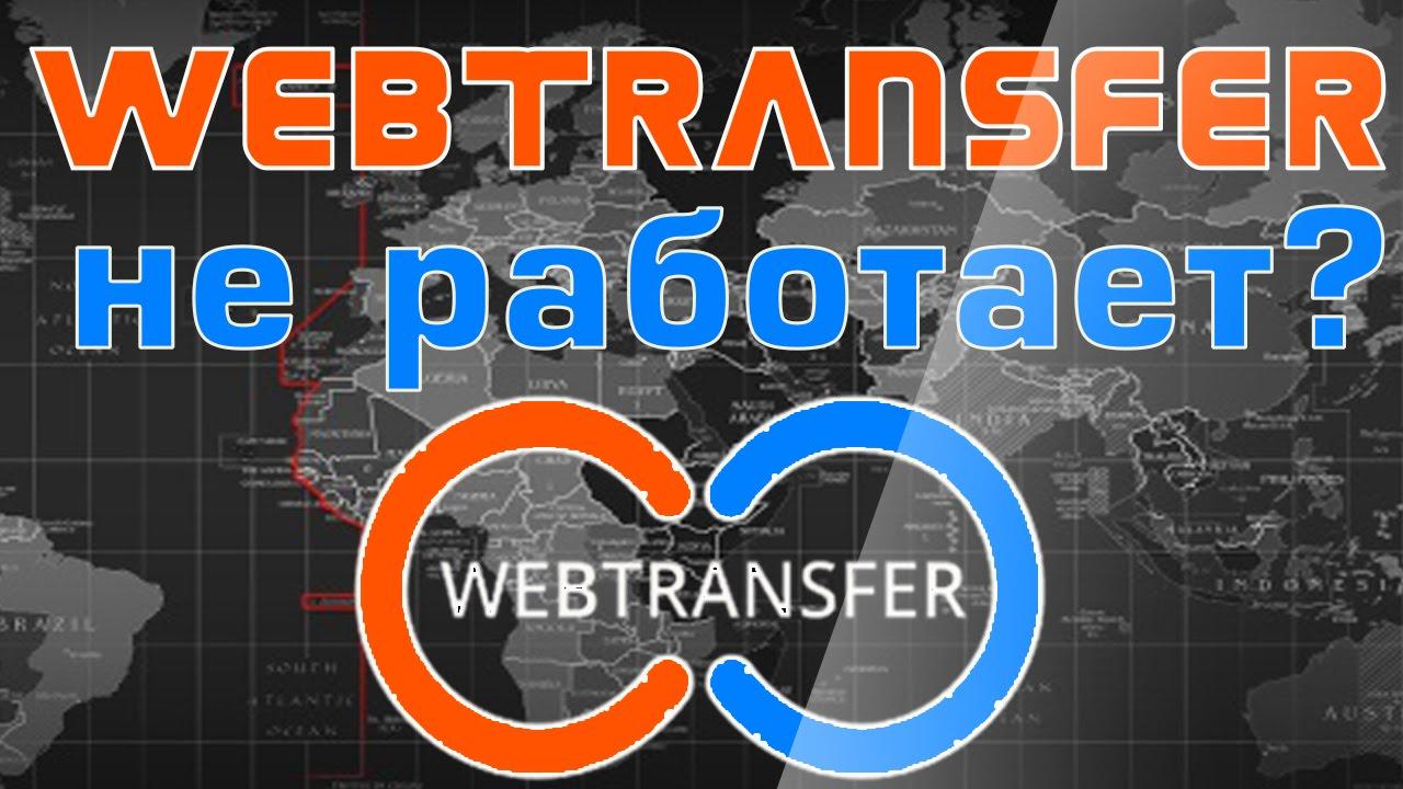 инстаграм не работает Image: Вебтрансфер работает или не работает? (Webtransfer не