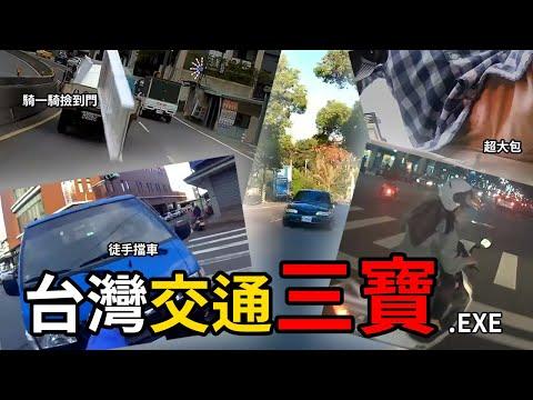 台灣交通三寶.EXE | Smoke Weed Rider | Feat.@Wowtchout - 地圖型行車影像分享平台