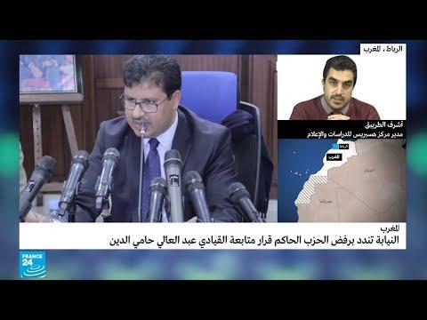القضاء المغربي يندد بفرض الحزب الحاكم قرار متابعة عبد العالي حامي الدين  - نشر قبل 50 دقيقة