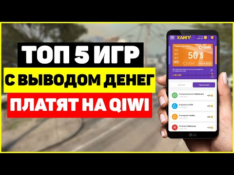 🎮ТОП 5 игр с выводом денег на кошелёк QIWI  / платящие игры на Киви