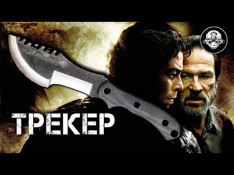 Трекер - суровый тесак из фильма Загнанный. Tracker - брутальный нож Бенисио Дель Торо  + 100 000 ;)