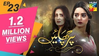 Parchayee Episode #23  HUM TV Drama 25 May 2018