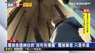 電梯故障19樓急墜 女童自救「所有樓層按一遍」