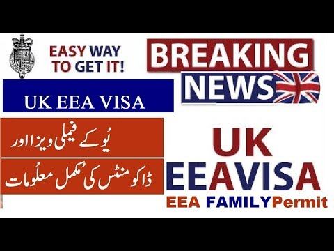 EEA Family Permit UK 2019 | UK VISA | Supporting Documents | Complete Information By Tas Qureshi