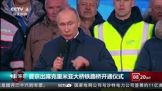 [今日环球]普京出席克里米亚大桥铁路桥开通仪式| CCTV中文国际