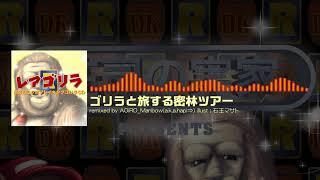 [Donkey Kong Country Remix] ゴリラと旅する密林ツアー