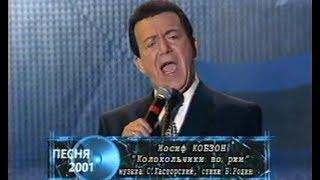 Скачать Иосиф Кобзон Колокольчики во ржи Песня года 2001 Финал
