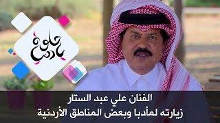 الفنان علي عبد الستار - زيارته لمأدبا وبعض المناطق الأردنية