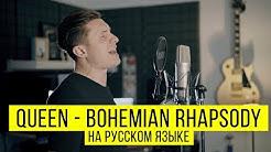 Queen - Bohemian Rhapsody (Cover by Radio Tapok | на русском)