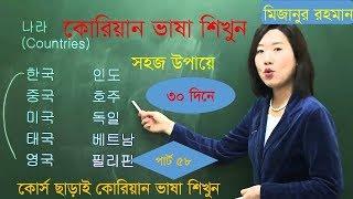 কোরিয়ান ভাষা শিক্ষা , Korean part 58 , Korean to bangla language , Korean language bangla tutorial