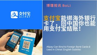 支付宝能绑海外银行卡了,回中国你也能用支付宝结账!Alipay Can Bind to Foreign Bank Cards & Used in China! (English Subtitle) screenshot 2