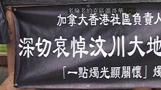 20080521, China Sichuan Earthquake, 一點燭光顯關懷, 記念汶川地震晚會, #tonyluk