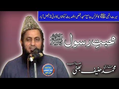 Molana Qari Muhammad Hanif Bhatti | Seerat Un-Nabi SAW Conference | 12 RabiUlawal 2018
