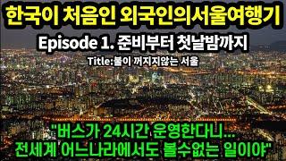 [해외반응]한국이 처음인 외국인의 서울여행기/여자혼자 …