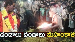 దండాలు దండాలు మహంకాళి దుర్గమ్మ - karthika masam special songs - Ayyappa Bhajanalu 2018