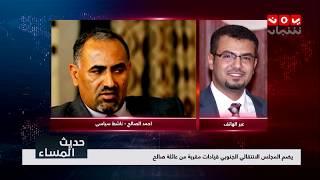 قدرة الإمارات على تأسيس  تحالف مناوئ لهادي يجمع  عائلة صالح بالانتقالي الجنوبي | حديث المساء