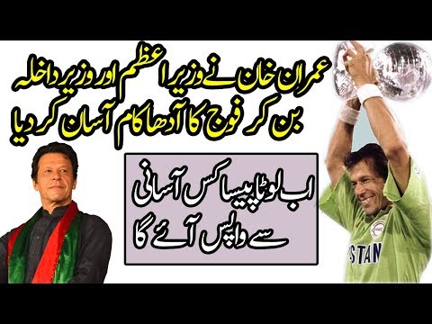 Imran Khan Gave a Big Surprise After Holding Interior Ministry Along Prime Ministership