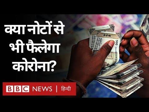 Corona Virus: क्या Currency Notes के ज़रिए भी वायरस फैल सकता है? (BBC Hindi)