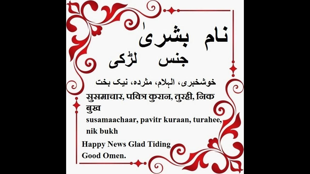 Bushra Name Meaning in Urdu - Islamic baby names - YouTube