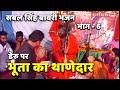 sabal singh bawri bhajan bhotu ka thanedar track=6