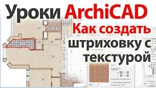 Уроки ArchiCAD (архикад) Как создать штриховку с текстурой