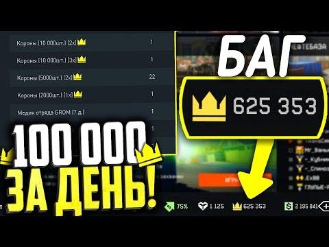 НОВЫЙ СПОСОБ ФАРМА КОРОН В WARFACE, Баг на 100 000 корон за день в варфейс