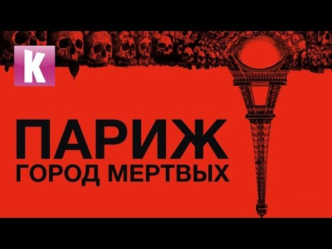 Париж: Город мёртвых - трейлер
