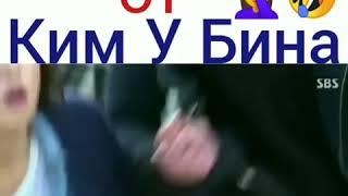 Уроки Пикапа От Ким У Бина////Наследники.