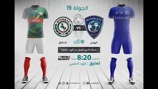 مباشر القناة الرياضية السعودية | الهلال VS الاتفاق (الجولة الـ19)