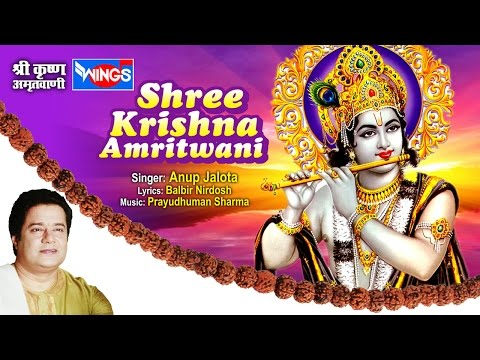 Shree Krishna Amritvani By Anup Jalota - Beautiful Krishna Bhajan - Devotional Songs