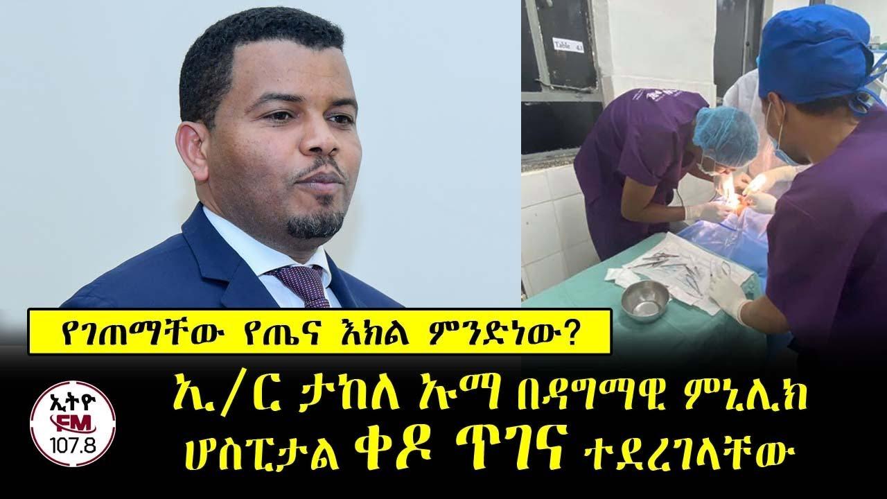 Ethio FM Report On Engineer Takele Uma