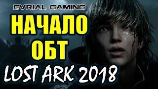 lost-ark-online-дата-обт-2018-в-корее-срочные-новости