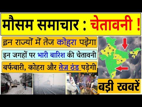 आज का मौसम, Mosam Ki Jankari  December Ka Mausam Vibhag Aaj Weather News, #dls News