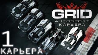 GRID Autosport | карьера хардкор (открытие сезона) #1