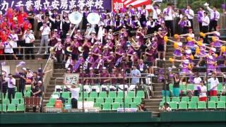 隠れた名応援 安房高校 2017高校野球(千葉大会)最後の応援