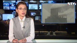 Международные новости RTVi с Лизой Каймин — 28 марта 2017 года