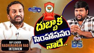 BJP Leader Raghunandan Rao Interview | BS Talk Show | Dubbaka Election 2020 | Top Telugu TV