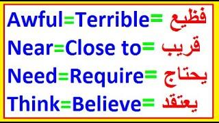 تعلم اللغة الإنجليزية للمبتدئين :تعلم مرادفات جديدة للمزيد من التغيرLearn synonyms words