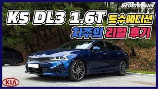 K5 DL3 1.6 터보 통수에디션 차주의 리얼 후기 …