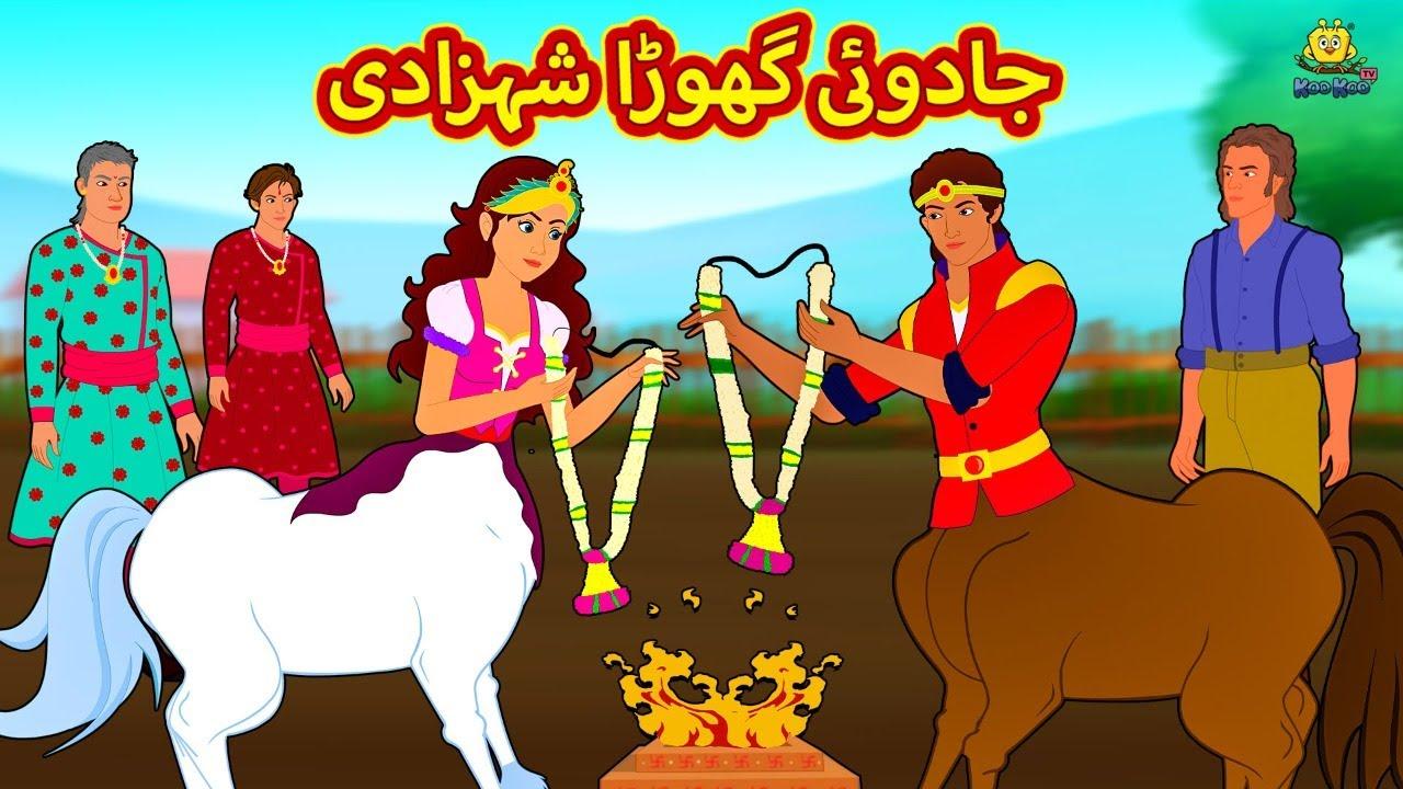جادوئی گھوڑا شہزادی | Urdu Story | Stories in Urdu | Urdu Fairy Tales | Urdu Kahaniya | Koo Koo TV