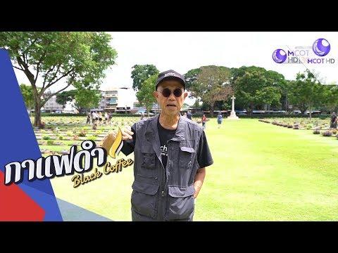 รำลึก! สุสานทหาร กาญจนบุรี - วันที่ 12 Sep 2019