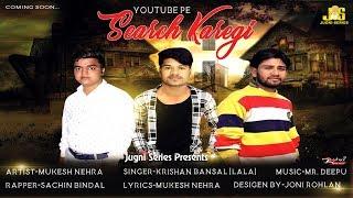 Latest New Haryanvi Dj Song 2018   YOUTUBE PE SEARCH KAREGI   Krishan Bansal LALA   Jugni Series