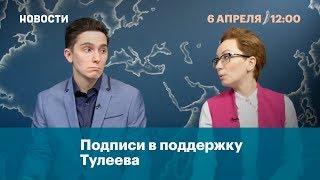 Подписи в поддержку Тулеева