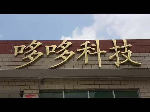 Shenzhen Duoduo Technology Co., Ltd.