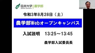 【農学部】Webオープンキャンパス2021 学部説明 植木入試委員長
