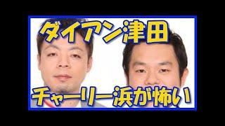 チャンネル登録はこちら→ダイアン津田が新喜劇の楽屋でチャーリー浜が怖...